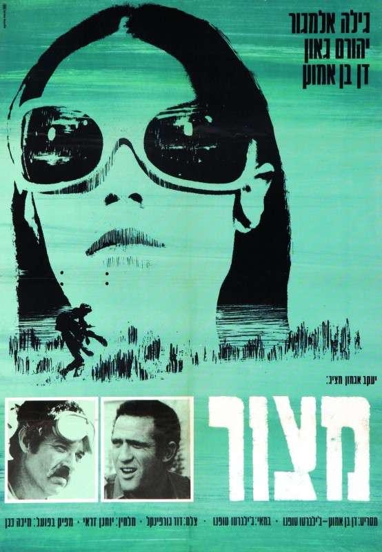 kinopoiskrumatzor138720 Gilberto Tofano   Matzor aka siege (1969)